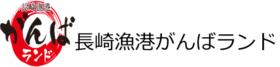 長崎漁港がんばランド